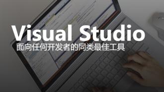 30个极大提高开发效率的Visual Studio Code插件