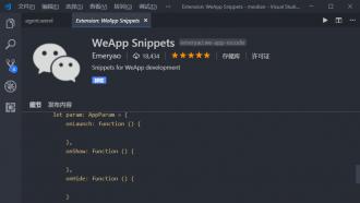 用Visual Studio Code 开发微信小程序推荐一些插件